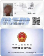 湖北省安监局高低压电工焊工证登高证制冷证报名就找仙桃启程职校