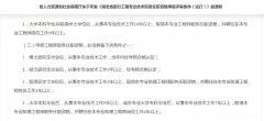 湖北省评审助理工程师多久可以出证,仙桃启程职校