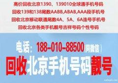 个人转让北京号码回收1390出售北京号码电话卡靓号