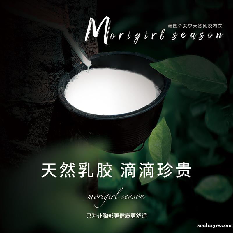 聚焦第三届中国国际进口博览会泰国森女季天然乳胶内衣、