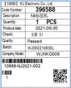 物资外箱二维码标签关联打印系统 内外条码一一对应 信息追溯