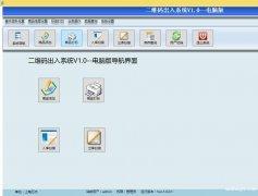 二维码出入库系统 扫描器操作 二维码自动生成 成本低 可定制