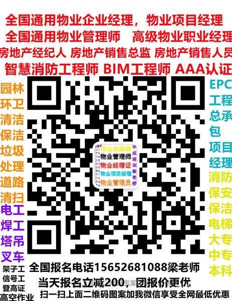青海海北物业经理项目经理双证多钱房地产经纪人保安员保安师消防