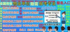 青海海东物业经理项目经理物业总经理物业职业经理人报名电话保洁